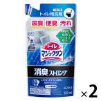 トイレマジックリンスプレー 消臭ストロング 詰替え 1セット(2個) 花王 PPB20_CP
