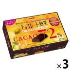 明治 チョコレート効果カカオ72% さわやかオレンジ&レモン 3箱
