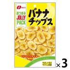 なとり ジョリーパック バナナチップス 3個
