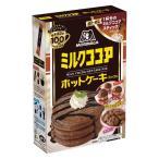 森永製菓 ミルクココアホットケーキミックス 1箱