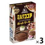 森永製菓 ミルクココアホットケーキミックス 3箱