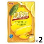 アウトレット 明治 果汁グミもっとくだもの レモンピール 1セット(2個)