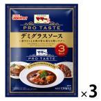 日清フーズ マ・マー PRO TASTE デミグラスソース(3袋入) 1セット(3個)