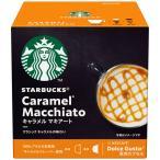 スターバックス ドルチェグスト専用カプセル キャラメルマキアート 1箱(6杯分) ネスレ日本