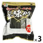 アウトレット 有明海産一番摘みぱりぱり味のり 1セット(70枚入×3個)