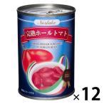 アウトレット 完熟ホールトマト 1セット(400g×12缶)
