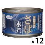 アウトレット さば水煮 国産さば使用  1セット(150g×12缶)