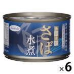 アウトレット さば水煮 国産さば使用  1セット(150g×6缶)
