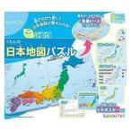クリスマス プレゼント おもちゃ  くもんの日本地図パズル (対象年齢:5歳以上) くもん出版