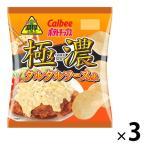 アウトレット カルビー ポテトチップス 極濃タルタルソース味 60g 1セット(3袋)