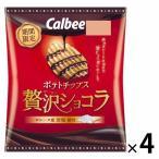 カルビー 52gポテトチップス贅沢ショコラ