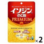 UHA味覚糖 イソジンのど飴 PREMIUM オリジナルハーブ 2個