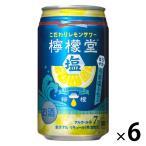 コカコーラ 檸檬堂 塩レモン 350ml×6缶 チューハイ サワー