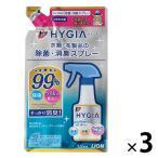 アウトレット トップハイジア(HYGIA)除菌・消臭スプレー 詰替320ml 1セット(3個:1個×3)画像
