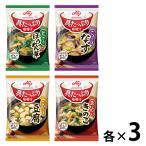 味の素 「具たっぷり味噌汁」 4種類(ほうれん草・なす・豆腐・きのこ)×各3個 セット