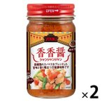 ユウキ食品 香香醤(シャンシャンジャン) 120g 112073 2個