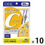 DHC ビタミンC 60日分/120粒×10袋 ビタミンB・美容 ディーエイチシー サプリメント【栄養機能食品】