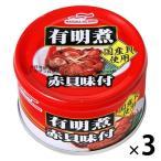 マルハニチロ 有明煮 赤貝味付 1セット(3缶)