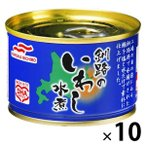 マルハニチロ 釧路のいわし水煮 1セット(10缶) 防災
