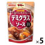 日清フーズ マ・マー クッキングソース 赤ワイン仕立てのデミグラスソース(160g) ×5個