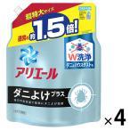 アリエールジェル ダニよけプラス 詰め替え 超特大 1360g 1セット(4個入) 洗濯洗剤 抗菌 P&G