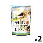 アウトレット タイの台所 タピオカココナッツミルクセット 1セット(120g×2袋)