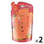 アウトレット いち髪 濃密W保湿ケア コンディショナー ほろ甘いあんずと上品な桜の香り 詰替 340g 1セット(2個:1個×2) クラシエホームプロダクツ