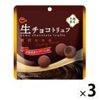 ブルボン 生チョコトリュフ 贅沢カカオ 3個 チョコレート