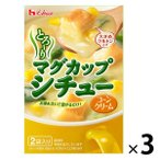 アウトレット ハウス食品 マグカップシチュー コーンクリーム 1セット(45g×3個)