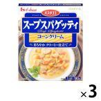 ハウス食品 パスタココ スープスパゲッティ コーンクリーム 1食 3個