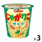 カルビー じゃがりこサラダ 60g 1セット(3個)