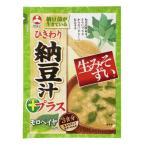 旭松食品 袋入生みそずい納豆汁プラス モロヘイヤ3食 1袋(3食入)