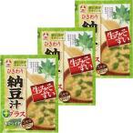 旭松食品 袋入生みそずい納豆汁プラス モロヘイヤ3食 1セット 3袋(3食入×3袋)