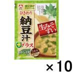 旭松食品 袋入生みそずい納豆汁プラス モロヘイヤ3食 1セット 10袋(3食入×10袋)