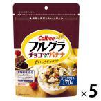 カルビー フルグラ チョコクランチ&バナナ 170g 1セット(5袋) シリアル