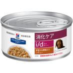 プリスクリプション ダイエット ドッグフード i/d チキン&野菜入りシチュー 156g 療法食 1缶 日本ヒルズ