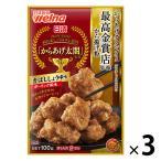 日清フーズ からあげグランプリ最高金賞から揚げ粉ガーリック風味100g 1セット(3個)