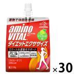 アミノバイタル ゼリードリンク ダイエットエクササイズ 1セット(180gg×30個入) 味の素 アミノ酸ゼリー