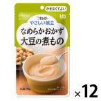 介護食 かまなくてよい やさしい献立 Y4-9 なめらかおかず 大豆の煮物 75g 1セット(12袋入) キユーピー