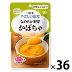 介護食 かまなくてよい やさしい献立 Y4-4 なめらか野菜かぼちゃ 75g 1箱(36袋入) キユーピー
