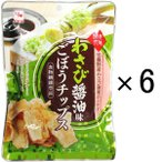 カモ井食品 わさび醤油味ごぼうチップス 1セット(6袋)