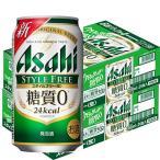 送料無料 発泡酒 ビール類 アサヒスタイルフリー〈生〉 糖質0(ゼロ) 350ml 2ケース(48本)