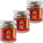 大栄貿易公司 横浜大飯店 中華街の麻辣搾菜 70g 1セット(3個)