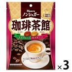 SALE カンロ ノンシュガー珈琲茶館/72g 1セット(3袋入)