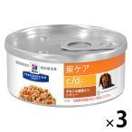 プリスクリプション ダイエット ドッグフード c/d チキン&野菜入りシチュー 156g 療法食 3缶 日本ヒルズ