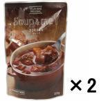 成城石井ボルシチ 1セット(2袋)