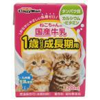 ドギーマン 猫用 ねこちゃんの国産牛乳 成長期用 200ml 1個