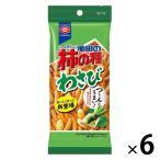 亀田製菓 亀田の柿の種わさび 68g  パーソナル  1セット(6袋)