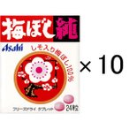 アサヒグループ食品 梅ぼし純(Bタイプ) 1セット(10個入)
