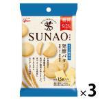 糖質50%オフ 江崎グリコ SUNAO(スナオ) ビスケット 発酵バター 小袋 食物繊維 1セット(3袋)